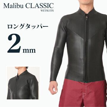 サーフィン用/メンズ/ウェットスーツ/ウエットスーツ/ALL2mm/ロングタッパー/長袖タッパ/malibu1
