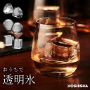 製氷機 透明氷 ロックアイス 丸い氷 まる型 キューブ型 ダ