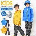 送料無料 レインウェア キッズ 上下 レインスーツ 防水 軽量 上下セット 子供用 カッパ 雨合羽