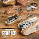 ホッチキス かっこいい ホッチキス インテリア かわいい ステープナー 恐竜 ダイナソー モチーフ