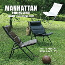 @ 『送料無料』 Manhattan FOLDING CHAIR マン...