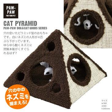 【SS期間中 ポイント5倍!】 「PAW-PAW」 キャット トイ ピラミッド Cat Toy Pyramid SPICE スパイス HMLY4010 ペットグッズ ネコ 猫 犬 室内 遊び 運動不足 肥満 トンネル 爪研ぎ