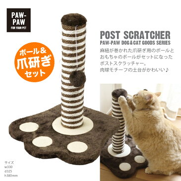 【SS期間中 ポイント5倍!】 「PAW-PAW」 キャット ポスト スクラッチャー Cat Post Scratcher 爪研ぎ SPICE スパイス HMLY4020 ペットグッズ ネコ 猫 犬 室内 遊び 運動不足 肥満 トンネル