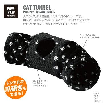 【SS期間中 ポイント5倍!】 『送料無料』 「PAW-PAW」 キャット トンネル Cat Tunnel SPICE スパイス HMLY4040 ペットグッズ ネコ 猫 犬 室内 遊び 運動不足 肥満 トンネル 爪研ぎ