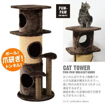【SS期間中 ポイント5倍!】 「PAW-PAW」 キャット タワー Cat Tower SPICE スパイス HMLY4050 ペットグッズ ネコ 猫 犬 室内 遊び 運動不足 肥満 トンネル 爪研ぎ