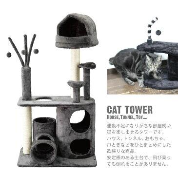 【SS期間中 ポイント5倍!】 「PAW-PAW」 キャット タワー Cat Tower SPICE スパイス HMLY4060 ペットグッズ ネコ 猫 犬 室内 遊び 運動不足 肥満 トンネル 爪研ぎ