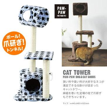 【SS期間中 ポイント5倍!】 「PAW-PAW」 キャット ツリー Cat Tower SPICE スパイス HMLY4080 ペットグッズ ネコ 猫 犬 室内 遊び 運動不足 肥満 トンネル 爪研ぎ タワー