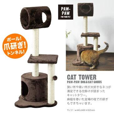 【SS期間中 ポイント5倍!】 「PAW-PAW」 キャット ツリー Cat Tower SPICE スパイス HMLY4080 ペットグッズ ネコ 猫 犬 室内 遊び 運動不足 肥満 トンネル 爪研ぎ