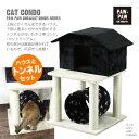 「PAW-PAW」 キャット コンドミニアム Cat Tower SPICE スパイス HMLY4090 ペットグッズ ネコ 猫 犬 室内 遊び 運動不足 肥満 トンネル 爪研ぎ