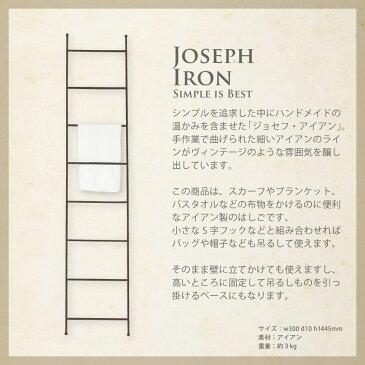 『送料無料』 JOSEPH IRON LADDER ジョセフ アイアン ラダー SPICE スパイス K61309 壁掛け はしご 階段 ディスプレイ 収納 タオル スカーフ ブランケット ストール 物干し 北欧 スチール 鉄 ハンドメイド