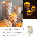 【小型宅配便OK】 シェル LED キャンドル Sサイズ スパイス S...