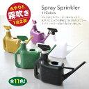 @選べる11色! ガーデン スプレー スプリンクラー 容量1.6リットル SPICE スパイス SB