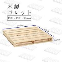 木製パレット110×110cm木製パレットDIYパレット松DIYベッドダブルベッドすのこベッド1100×1100mm