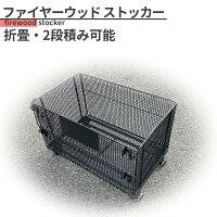 暖炉やキャンプで使用する薪を入れたりするのにちょうどよく、段積みと折り畳みが可能な500×800×540mmのサイズの鉄(スチール)製メッシュボックス薪入れの画像