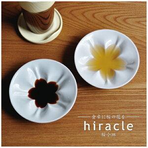 食卓に桜の花を【小皿】エイジデザイン ヒラクル桜小皿2枚セット