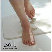 【バスマット】ソイル 珪藻土 バスマットライト
