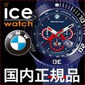 【腕時計】ICE WATCH アイスウォッチBMW MOTORSPORTCHRONO bigbig