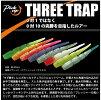 【ルアー】PickupピックアップTHREETRAPスリートラップ銀粉カラーワーム