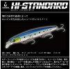 【ルアー】LONGINロンジンHI-STANDARDハイスタンダードフローティングミノー
