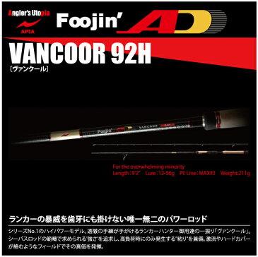 【ロッド】APIA アピアFoojin'AD 風神ADVANCOOR 92Hヴァンクール92H