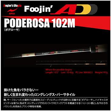 【ロッド】APIA アピアFoojin'AD 風神ADPODEROSA 102Mポデローサ102M