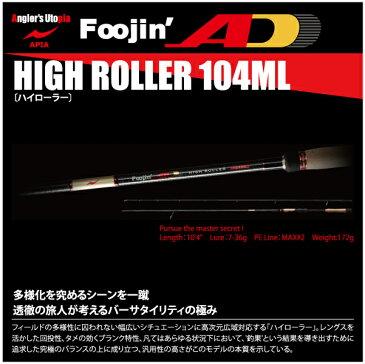 【ロッド】APIA アピアFoojin'AD 風神ADHIGH ROLLER 104MLハイローラー104ML