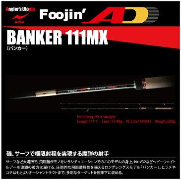 【ロッド】APIA アピアFoojin'AD 風神ADBANKER 111MXバンカー111MX