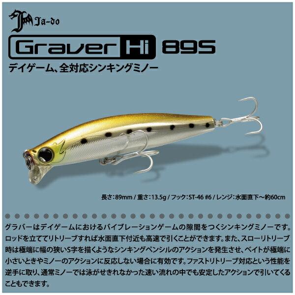 【ルアー】Ja-do邪道GraverHi89Sグラバーハイスピード89S一般カラーシンキングミノー