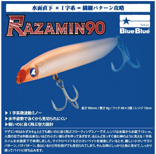 【ルアー】BlueBlueブルーブルーRAZAMIN90ラザミン90フローティングミノー