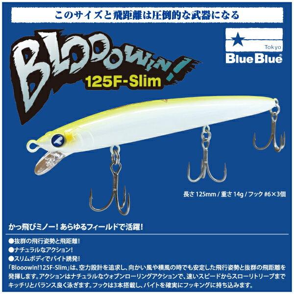 【ルアー】BlueBlueブルーブルーBlooowin125FSlimブローウィン125Fスリムフローティングミノー