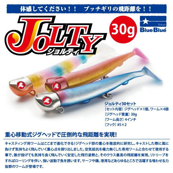 【ルアー】BlueBlueブルーブルーJOLTYジョルティ30セットジグヘッドワーム