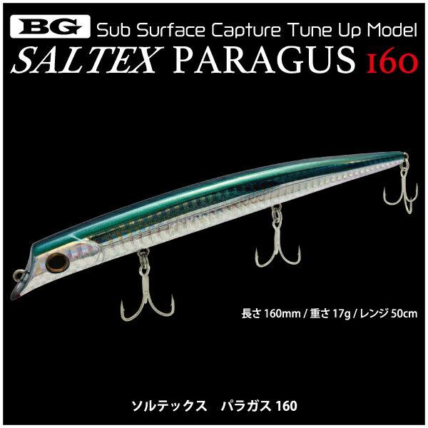 【ルアー】BASICGEARBGSALTEXPARAGUS160mmパラガス120mmリップレスフローティングミノー