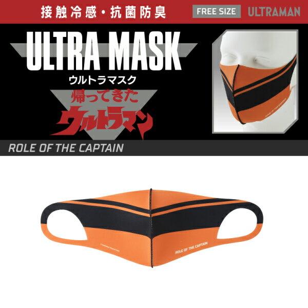 衛生マスク・フェイスシールド, 大人用  CCP ULTRA MASK CCP