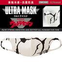 【在庫あり】ウルトラマスク CCP ULTRA MASK エレキング ELEKING ホワイト/ブラ