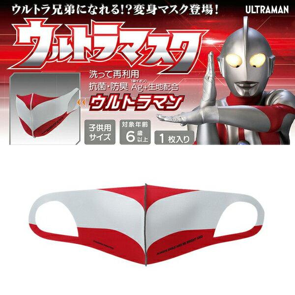衛生マスク・フェイスシールド, 子供用マスク  CCP ULTRA MASK ULTRAMAN CCP