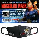 【即納】キン肉マンマスク マスキュラ—マスク 悪魔将軍 ブラ