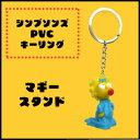 【 アメリカン雑貨 】【The Simpsons】ザ・シンプソンズ PVCキーリング マギースタンド【メール便対応】