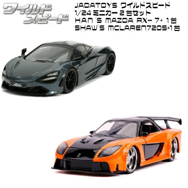 車, ミニカー・トイカー 100OFFJADATOYS 124 2 HANS MAZDA RX-7 Veilside RX-7 1 SHAWS MCLAREN 720S 1