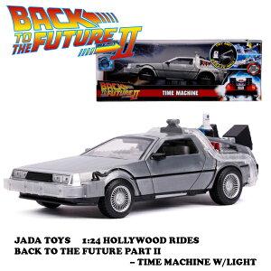 JADATOYS 1/24 BACK TO THE FUTURE PART II - TIME MACHINE W/LIGHT 【バックトゥザフューチャー】 ジャダトイズ デロリアン JADA TOYS製 ダイキャストミニカー
