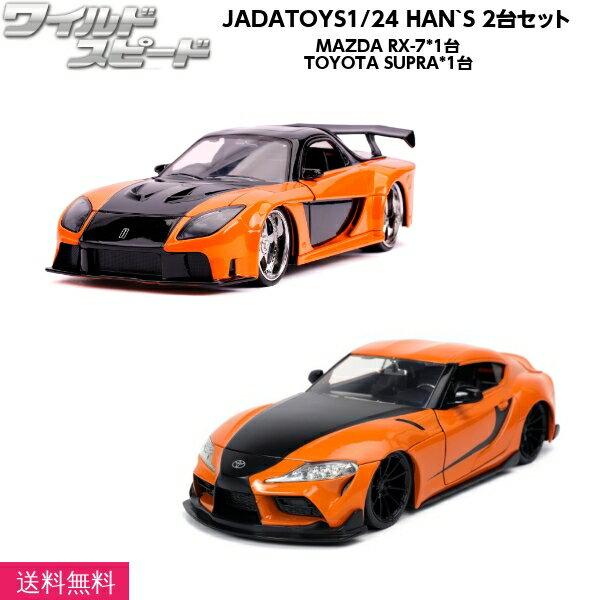 車, ミニカー・トイカー  JADATOYS 124 2 HANS MAZDA RX-7 Veilside RX-7 1 1 HANS TOYTA SUPRA FF9
