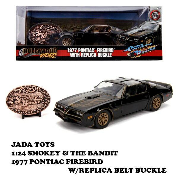 車, ミニカー・トイカー 7000 124 1977 PONTIAC FIREBIRD WREPLICA BELT BUCKLE SMOKEY THE BANDIT JADA TOYS MINI CAR