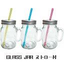 メイソン グラスジャー  ストロー付き 3個入りセット GLASS JAR ストローのカラーが3種類あり、均等アソート