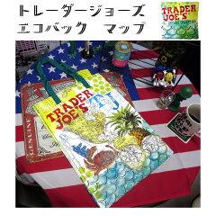 trader-joe's-bag-トレジョ-の-おしゃれ-エコ-バッグ-マップ
