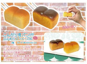 【メール便可】こんがり食パン1斤ふんわりスクイーズボールチェーンミニ【おもしろ雑貨】【 食パン 】【 スクイーズ 】
