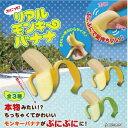 リアルモンキーバナナ【おもしろ雑貨】【 ばなな 小さい 】【