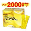 C・C・SUPLI (シー・シー・サプリ) 【送料無料】1箱にレモン2000個分!ツバメの巣エキス フィッシュコラーゲン ビタミンB2 ビタミンE スティックタイプ まとめ買い 肌荒れ シミ そばかす スキンケア 運動の後に 風邪 免疫力 毎日の美容と健康に