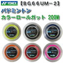 【あす楽対応】ヨネックス(yonex) バドミントンガット BG66ULTIMAX 200m【数量限定】(アルティマックス ...