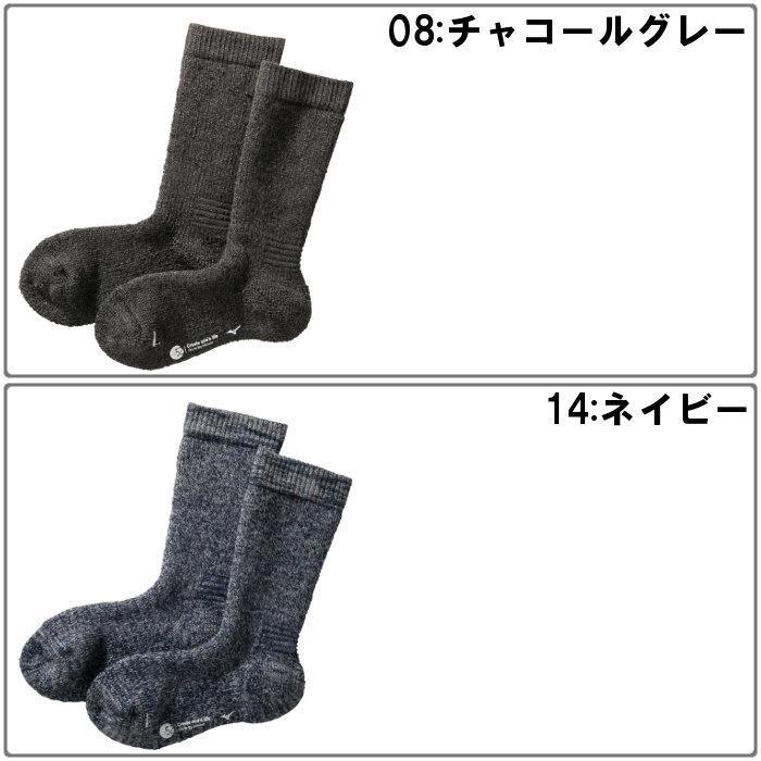 ミズノ(MIZUNO)レディースブレスサーモウール極厚ソックス(靴下トレーニング防寒あったか)B2JX9704
