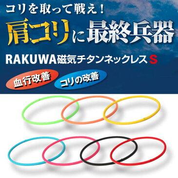【あす楽対応】ファイテンRAKUWA 磁気チタンネックレスS phiten ラクワネック 45cm