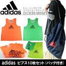 【即納】アディダスビブス10枚セットバッグ付き(トレーニングサッカーフットサルバスケ子供大人)【正午までのご注文で即日発送】【RCP】
